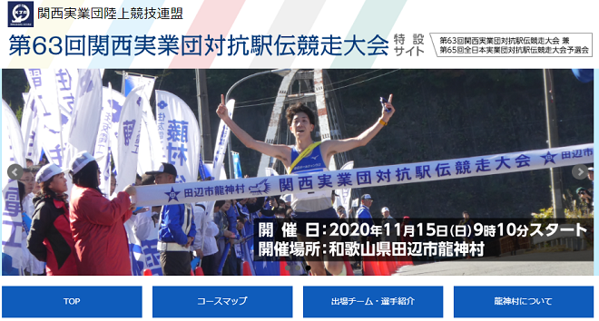 関西実業団対抗駅伝2020