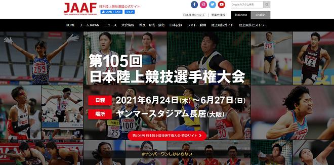 日本陸上競技選手権2021