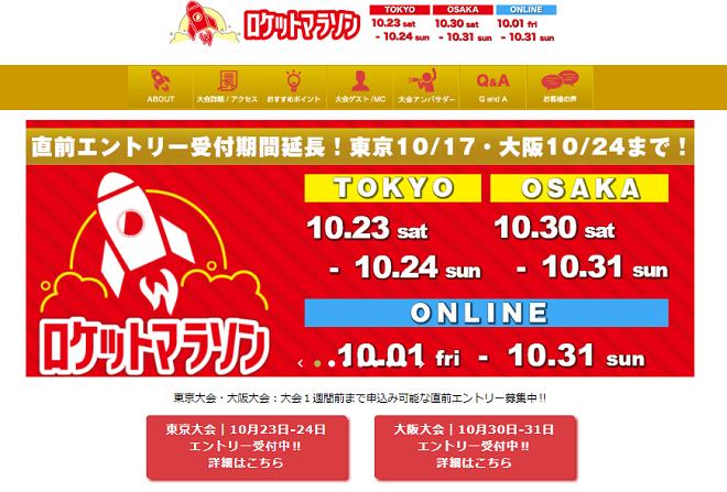 ロケットマラソン東京大会2021