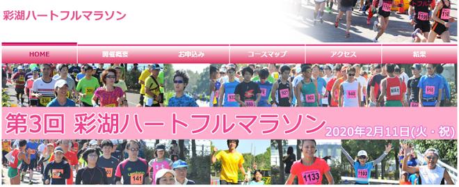彩湖ハートフルマラソン2020