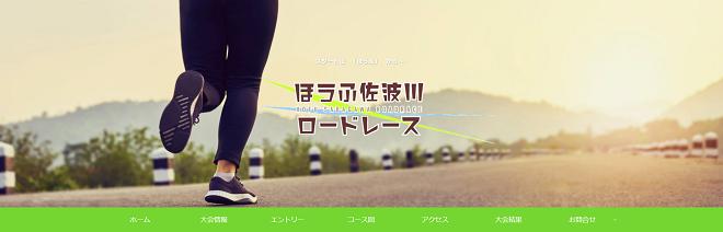 ほうふ佐波川ロードレース2020