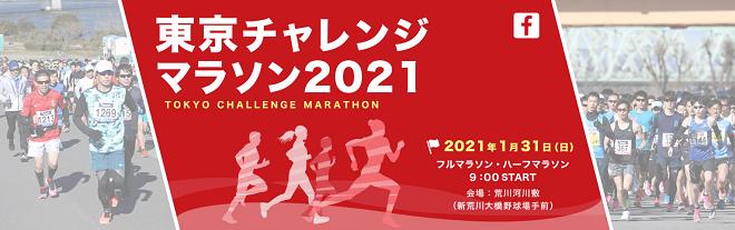 東京チャレンジマラソン2021