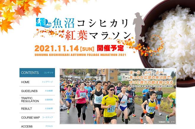 魚沼コシヒカリ紅葉マラソン2021