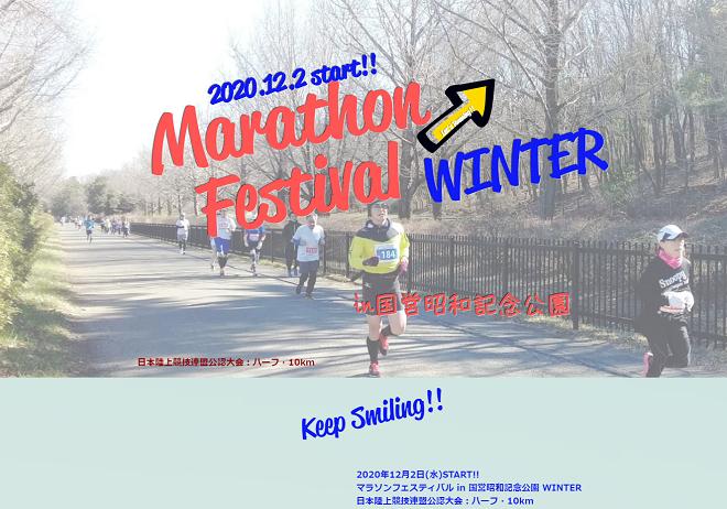 マラソンフェスティバルin国営昭和記念2020冬