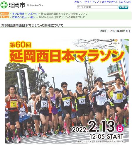 延岡西日本マラソン2022