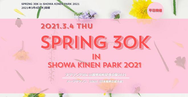 スプリング30Kin国営昭和記念公園2021