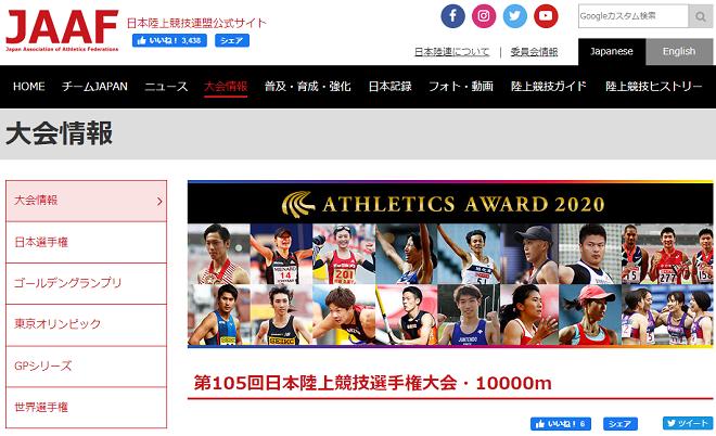 日本陸上競技選手権10000m2021
