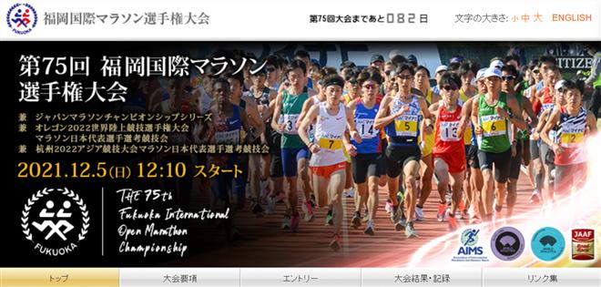 福岡国際マラソン2021
