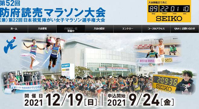 防府読売マラソン2021