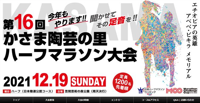 かさま陶芸の里ハーフマラソン2021
