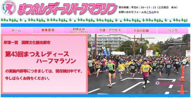 まつえレディースハーフマラソン2022