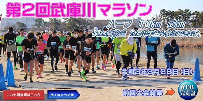 武庫川マラソン2021