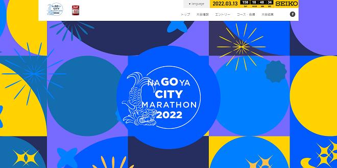 名古屋シティマラソン2022