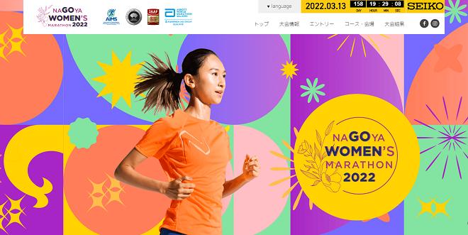 名古屋ウィメンズマラソン2022