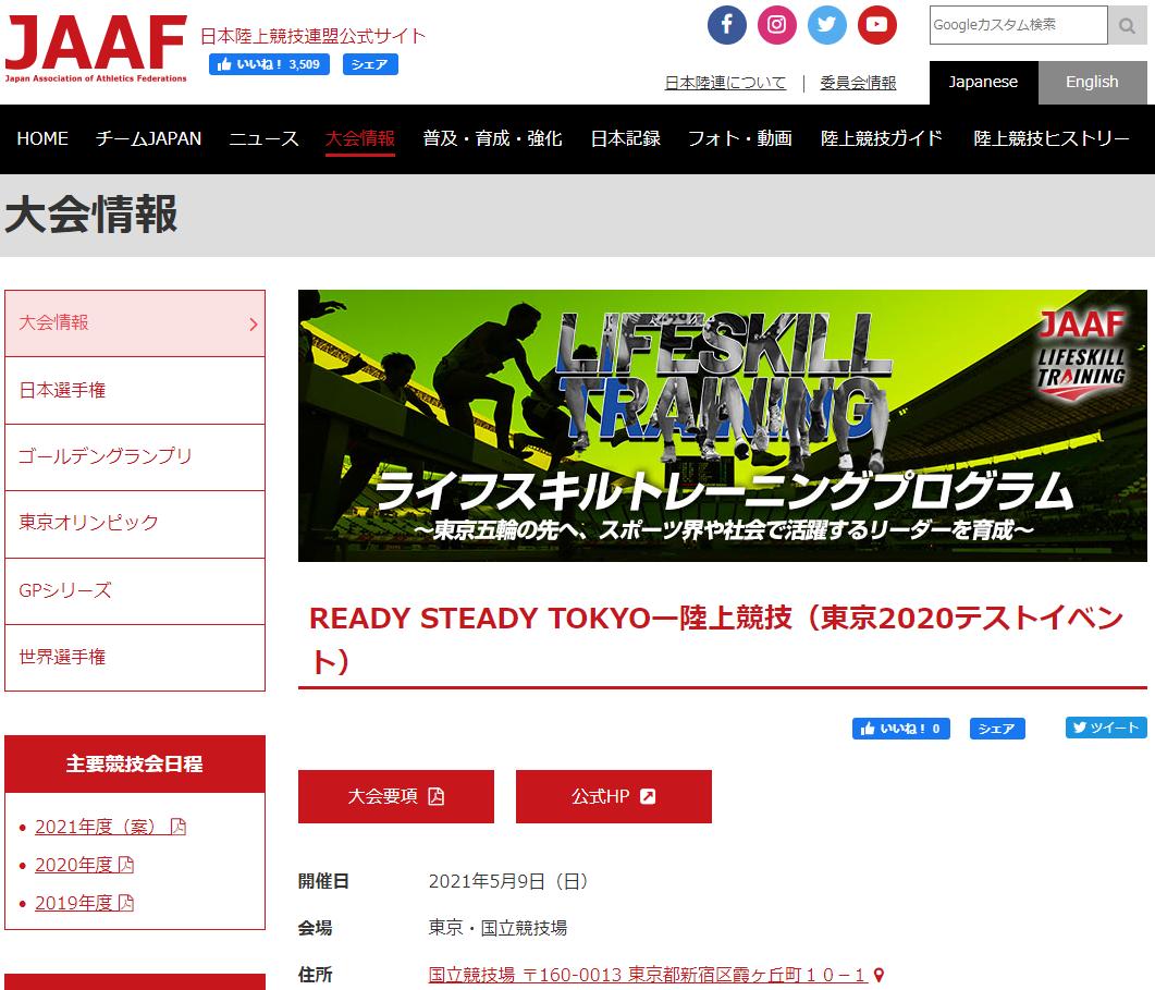 READY STEADY TOKYO 陸上競技