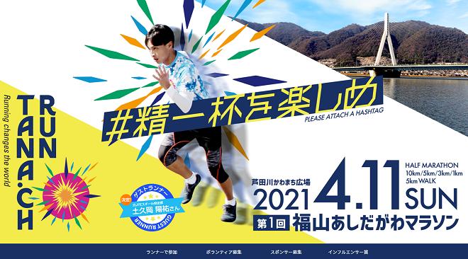 福山あしだがわマラソン2021