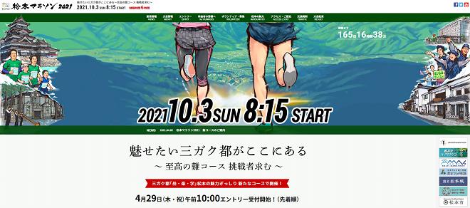 松本マラソン2021