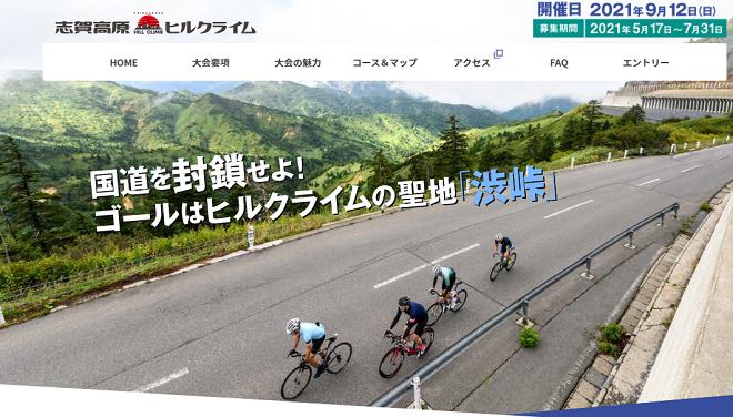 志賀高原ヒルクライム2021