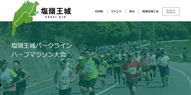 塩嶺王城パークラインハーフマラソン2021