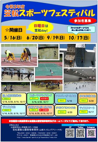 笠松スポーツフェスティバル2021