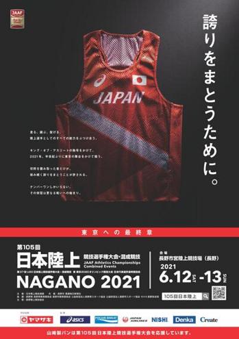 日本陸上競技選手権混成競技2021