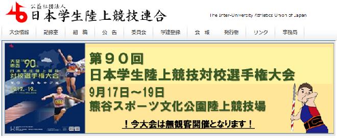 全日本インカレ陸上2021